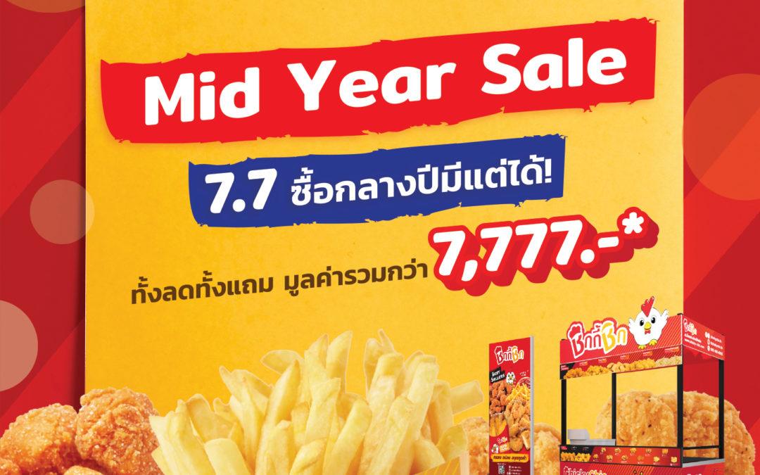 Flash Sale! แฟรนไชส์ลดกลางปี