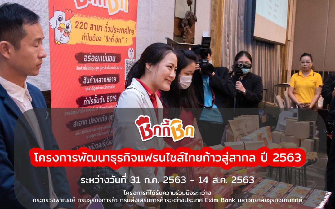 โครงการพัฒนาธุรกิจแฟรนไชส์ไทยก้าวสู่สากล ปี 2563